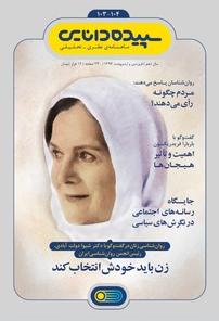 مجله سپیدهدانایی – شماره ۱۰۳  و ۱۰۴