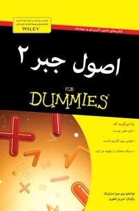 کتاب اصول جبر ۲  (نسخه PDF)