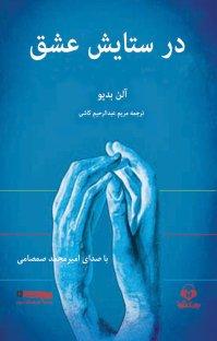 کتاب صوتی در ستایش عشق