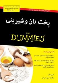 کتاب پخت نان و شیرینی (نسخه PDF)