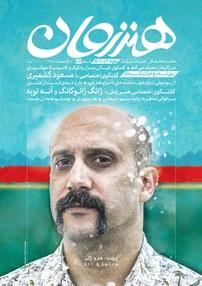 مجله ماهنامه فرهنگی - هنری، هنرزمان؛ شماره ۸۴