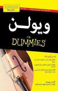 کتاب ویولن (نسخه PDF)