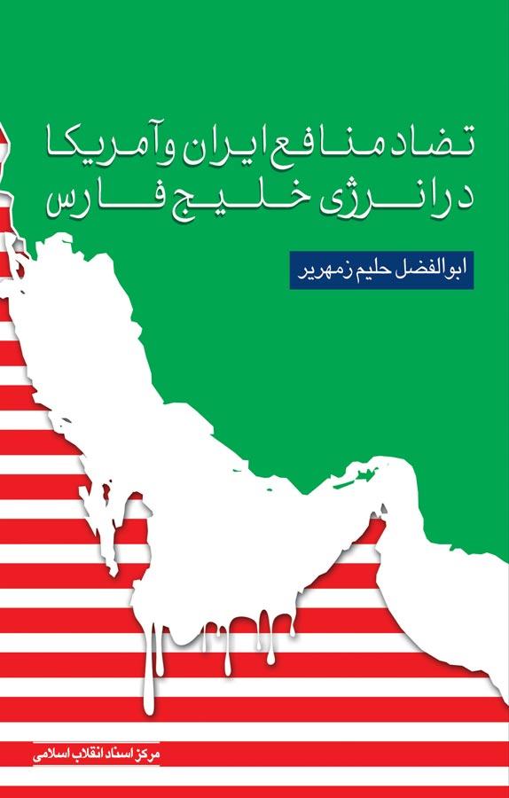 کتاب تضاد منافع ایران و آمریکا در انرژی خلیج فارس