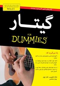 کتاب گیتار (نسخه PDF)