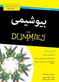 کتاب بیوشیمی (نسخه PDF)