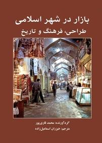 کتاب بازار در شهر اسلامی