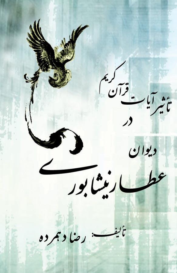کتاب برگزیدهای از تاثیر قرآن در دیوان عطار نیشابوری