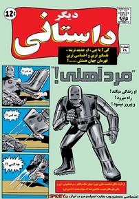 کمیک اولین حضور مردآهنی در دنیای کمیک