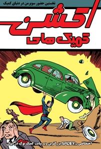 کمیک اولین حضور سوپر من در دنیای کمیک