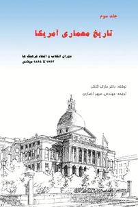 کتاب تاریخ معماری آمریکا – جلد سوم