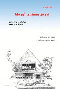 کتاب تاریخ معماری آمریکا – جلد چهارم