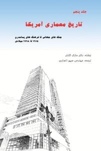 کتاب تاریخ معماری آمریکا – جلد پنجم