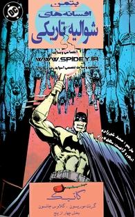 کمیک بتمن گوتیک - جلد چهارم