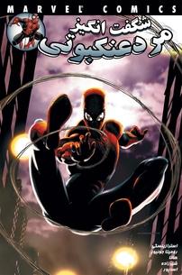 کمیک مرد عنکبوتی - گفتگو