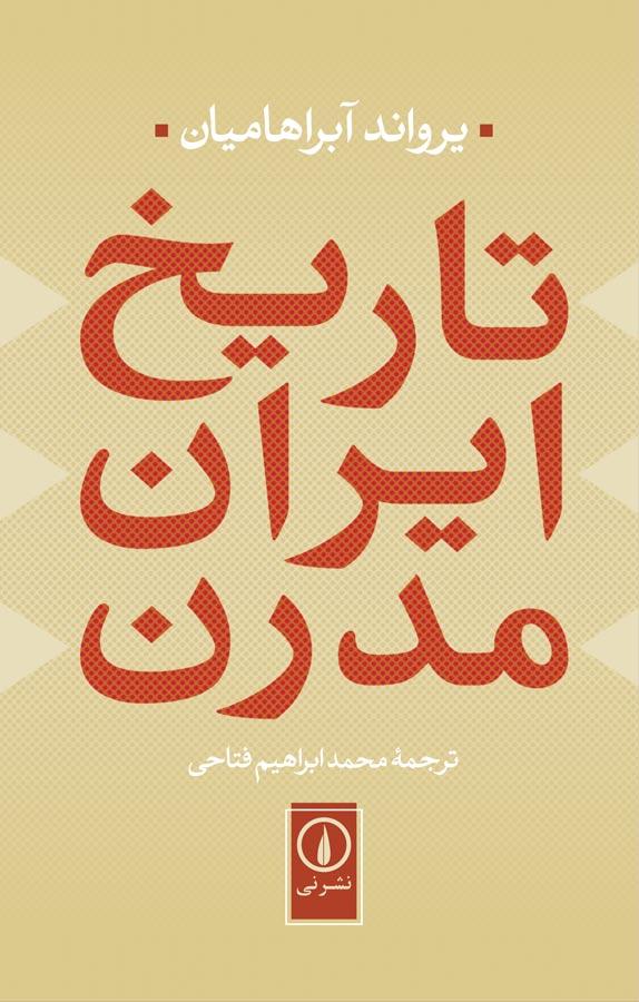 Image result for کتاب تاریخ ایران مدرن