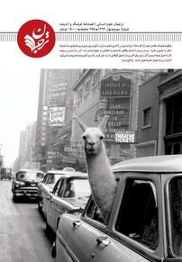 مجله فصلنامۀ ترجمان علوم انسانی – شماره سوم