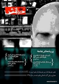 فصلنامه ادبی خوانش – شماره ۱۹ (نسخه PDF)