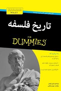 دامیز: تاریخ فلسفه (نسخه PDF)