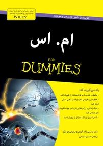 کتاب ام. اس (نسخه PDF)