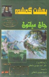 کتاب بهشت گمشده