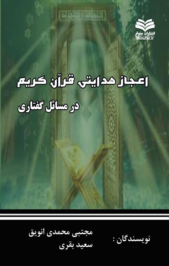 کتاب اعجاز هدایتی قرآن کریم در مسائل گفتاری