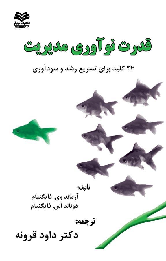 کتاب قدرت نوآوری مدیریت