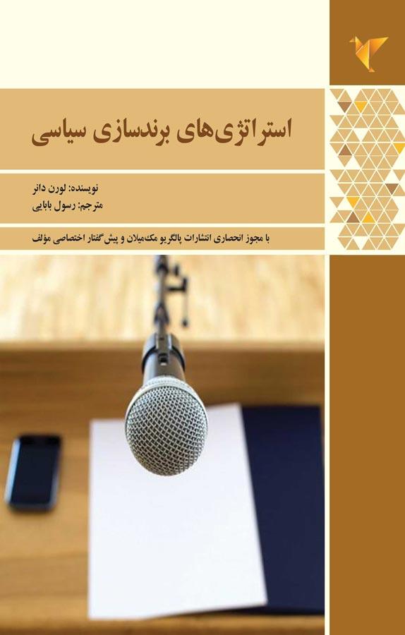 کتاب استراتژیهای برندسازی سیاسی