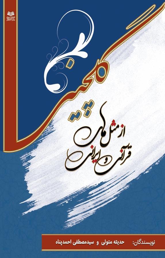 کتاب گلچینی از مثلهای قرآنی و ایرانی