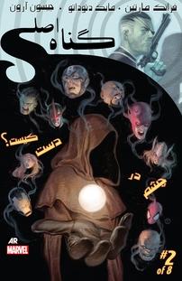 کمیک گناه اصلی - جلد دوم