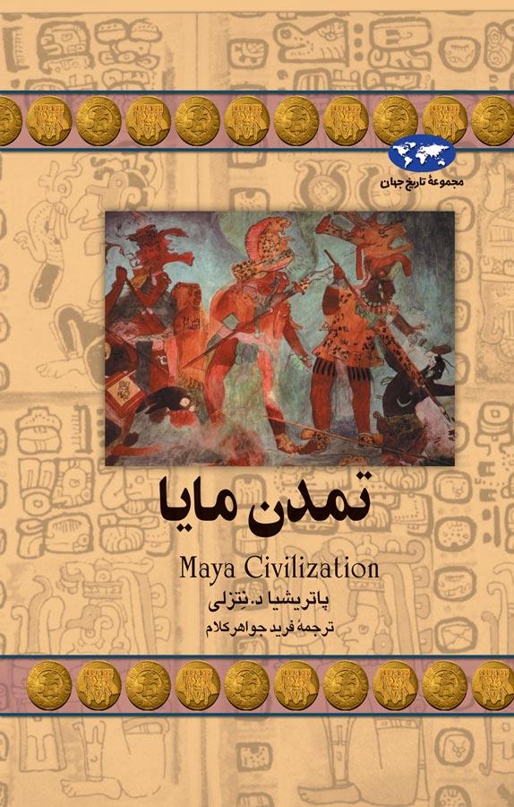 کتاب تمدن مایا