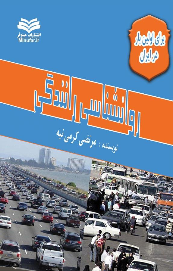 کتاب روانشناسی رانندگی