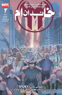 کمیک خاندان ام – جلد دوم