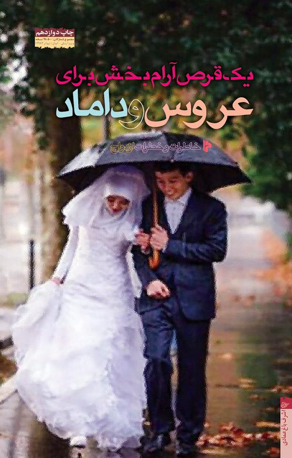 کتاب عروس و داماد