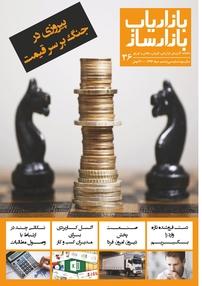 ماهنامه بازاریاب بازارساز - شماره ۳۶ (نسخه PDF)