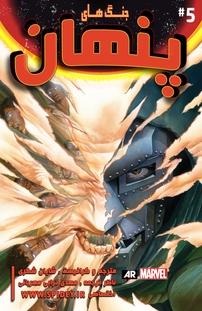 کمیک جنگ های پنهان - جلد پنجم