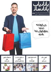 مجله ماهنامه بازاریاب بازارساز - شماره ۳۳