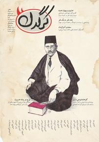 مجله هفتگی کرگدن شماره ۵۱