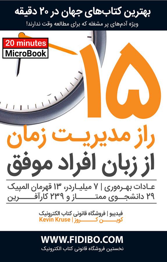میکروبوک: ۱۵ راز مدیریت زمان از زبان افراد موفق