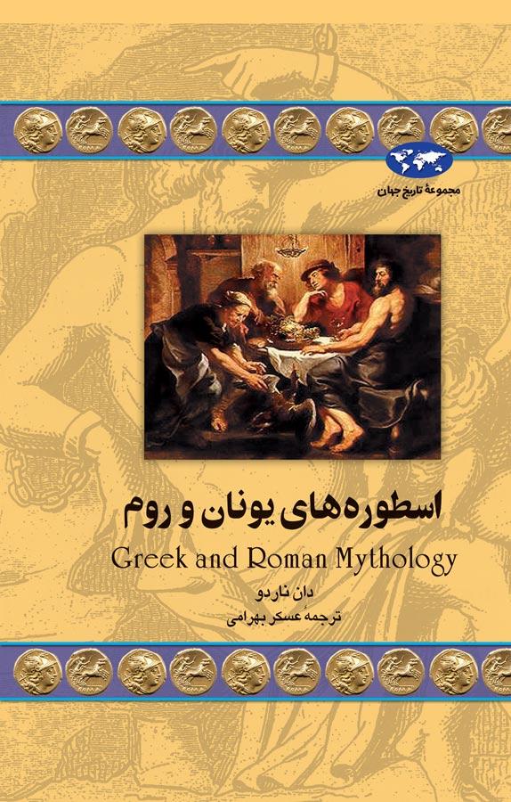 کتاب اسطورههای یونان و روم