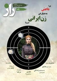 مجله دوهفتهنامه راز- شماره ۱۰۹