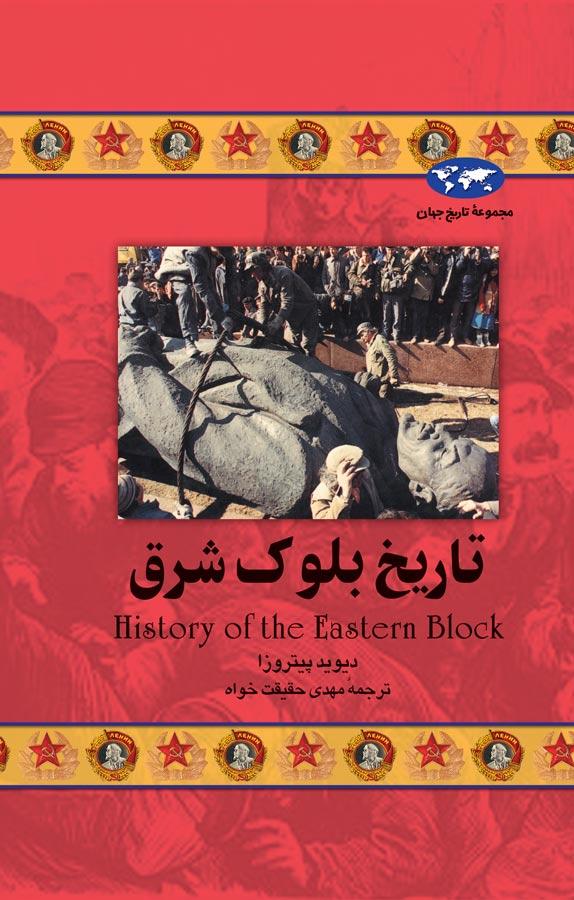 کتاب تاریخ بلوک شرق