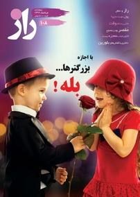 مجله دوهفتهنامه راز- شماره ۱۰۸