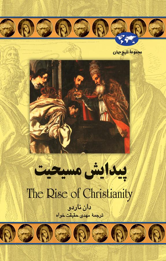 کتاب پیدایش مسیحیت