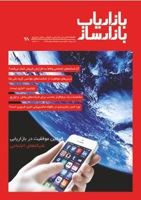 مجله ماهنامه بازاریاب بازارساز - شماره ۲۸