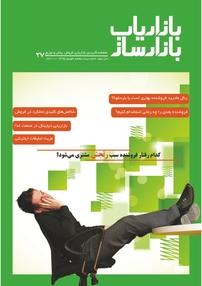مجله ماهنامه بازاریاب بازارساز - شماره ۲۷