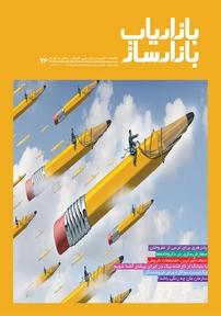 مجله ماهنامه بازاریاب بازارساز - شماره ۲۶