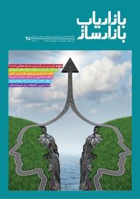 مجله ماهنامه بازاریاب بازارساز - شماره ۲۵