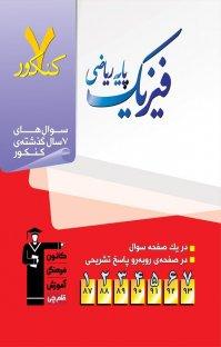 کتاب ۷  کنکور فیزیک پایهی ریاضی
