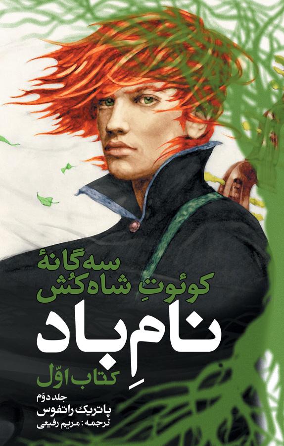 نام باد: سهگانه خاطرات کوئوت شاهکش (کتاب اول، جلد دوم)