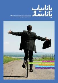 مجله ماهنامه بازاریاب بازارساز - شماره ۲۴
